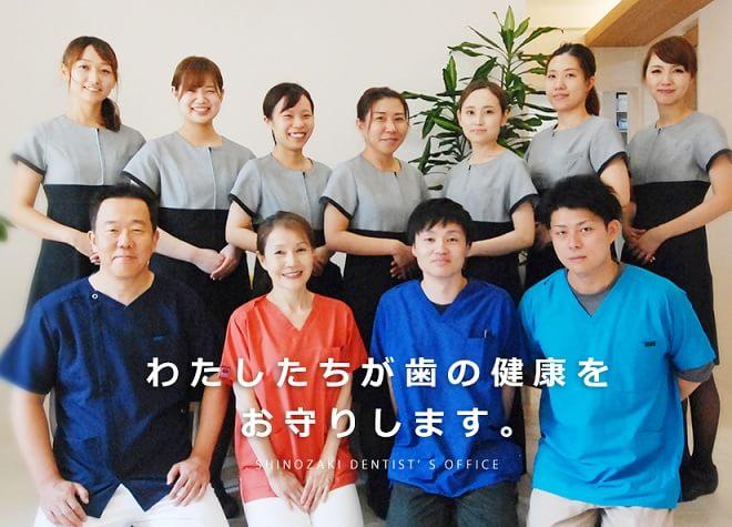 勝山町駅 出口徒歩 17分 篠崎歯科写真1