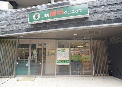 川渕歯科クリニックの画像