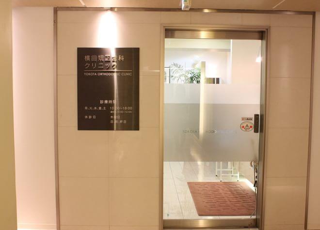 横田矯正歯科クリニックの写真5