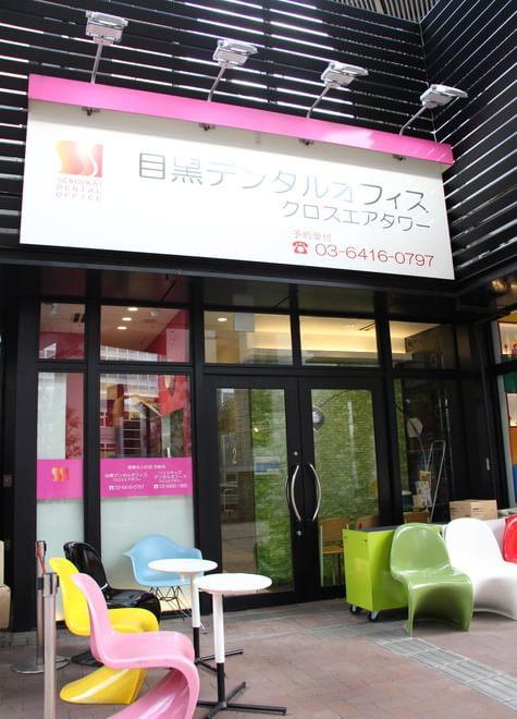 中目黒駅 徒歩16分 目黒デンタルオフィスクロスエアタワーの外観写真6