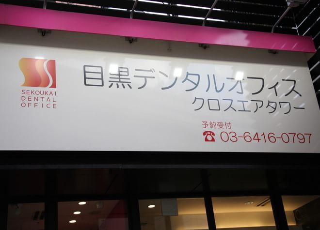 目黒デンタルオフィスクロスエアタワーの画像