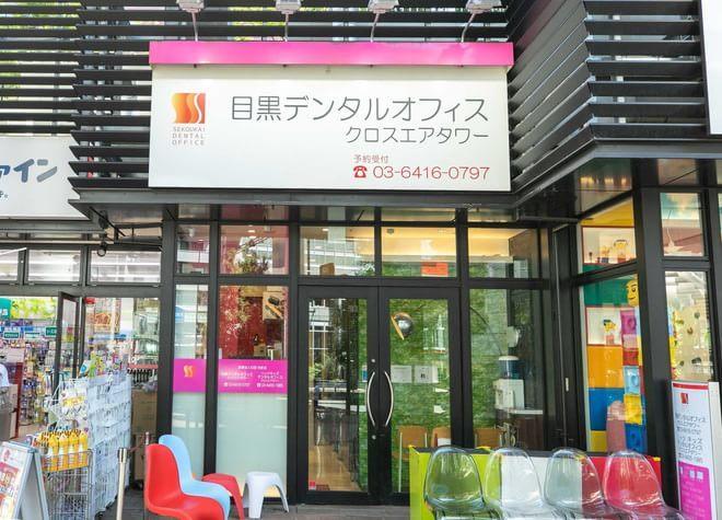 中目黒駅 徒歩16分 デンタルオフィスクロスエアタワーの外観写真6