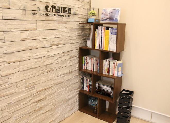 虎ノ門駅 9番出口徒歩 1分 ニュー虎ノ門歯科医院の院内写真4