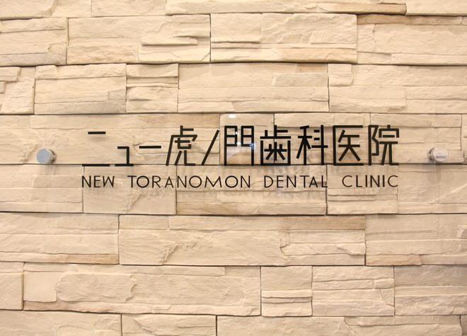 虎ノ門駅 9番出口徒歩 1分 ニュー虎ノ門歯科医院の院内写真6