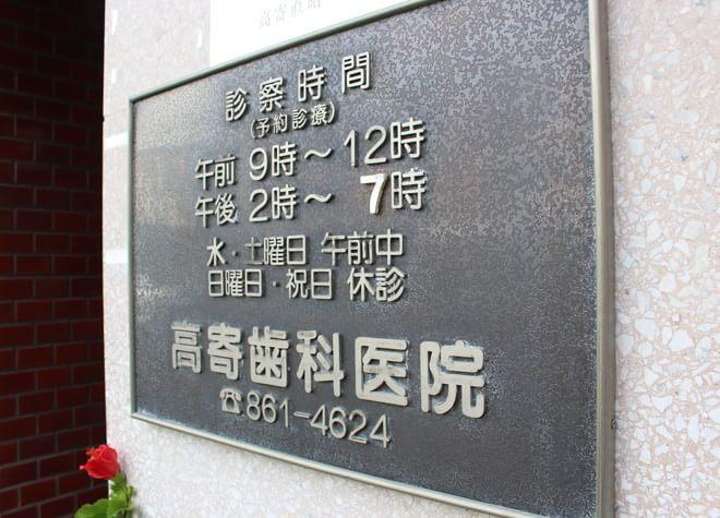 帷子ノ辻駅 出口徒歩 1分 高寄歯科医院の外観写真6