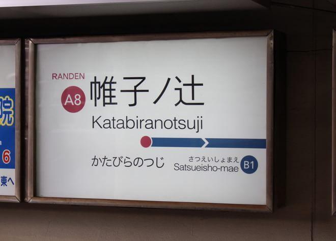 帷子ノ辻駅 出口徒歩 1分 高寄歯科医院の外観写真7