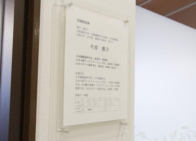 駒川中野駅 1番出口徒歩1分 いまい歯科の院内写真3