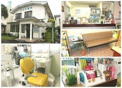 まえの歯科医院の画像