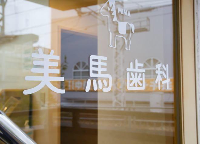 石橋阪大前駅 西口徒歩 3分 美馬歯科の外観写真6