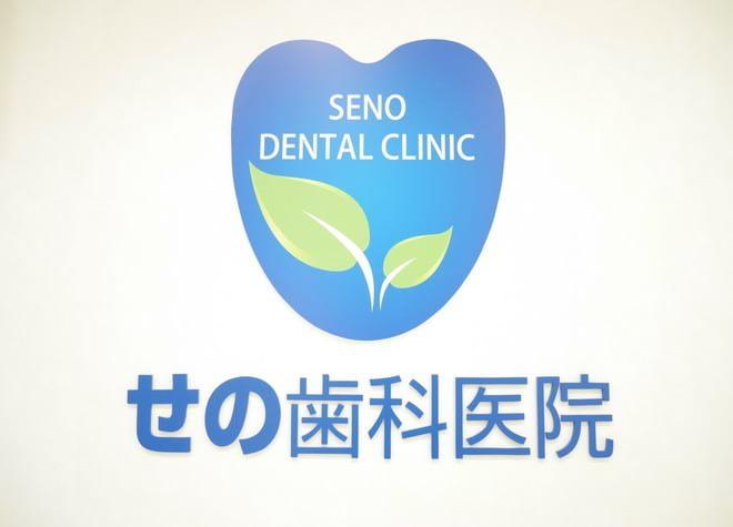 守山駅 出口バス6分 せの歯科医院の院内写真3