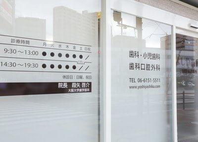 三国駅(大阪府) 北口徒歩 1分 よしや歯科三国駅前診療所のその他写真4