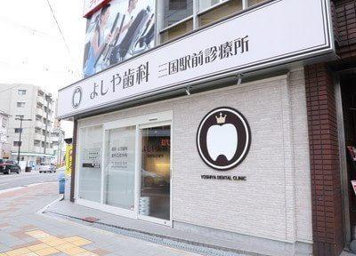 三国駅(大阪府) 北口徒歩 1分 よしや歯科三国駅前診療所のその他写真3