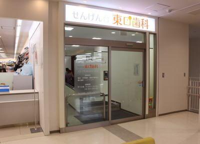 せんげん台東口歯科の写真7