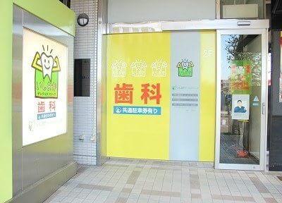 本八戸駅 徒歩11分 いしおかデンタルクリニックのその他写真7