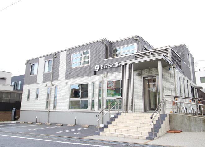 すぎもと歯科(岡崎市)