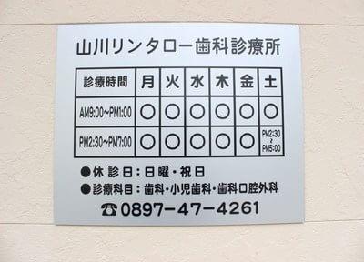 伊予西条駅 出口車 10分 山川リンタロー歯科診療所のその他写真6