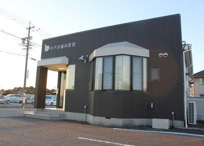 三河八橋駅 車4分 井戸田歯科医院の外観写真7