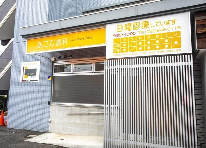 西原駅(広島県) 出口徒歩 6分 あさひ齒科醫院写真1