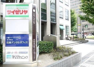 田島伸也デンタルオフィスの画像