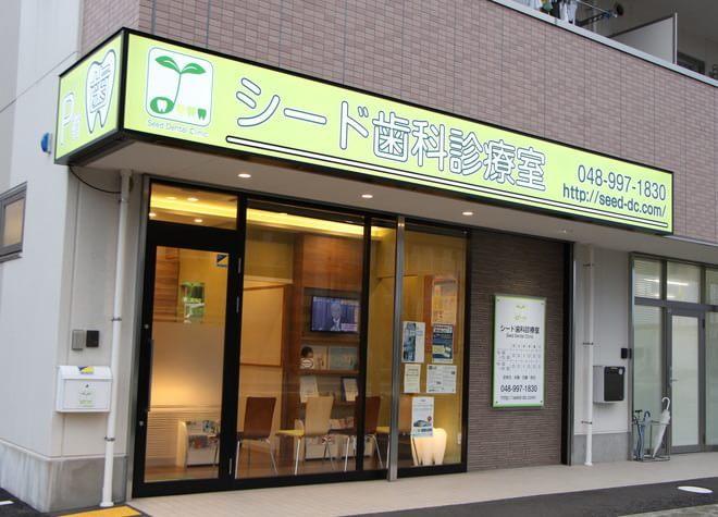 八潮駅 出口徒歩 3分 シード歯科診療室のシード歯科診療室 外観写真2