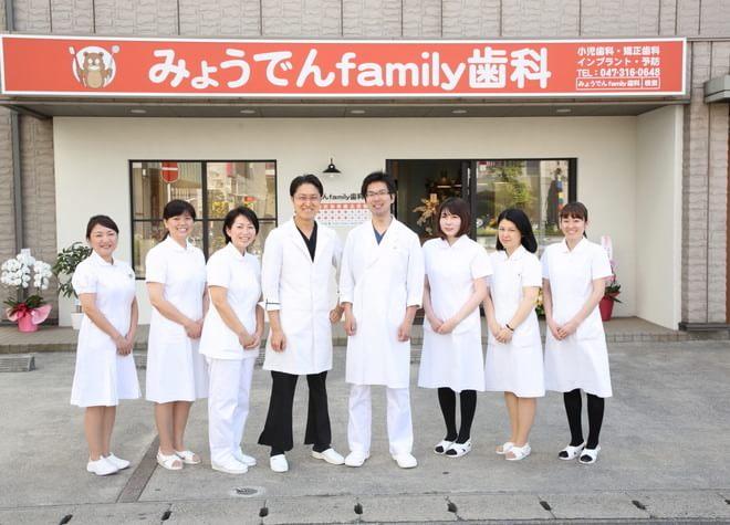 みょうでんfamily歯科の画像