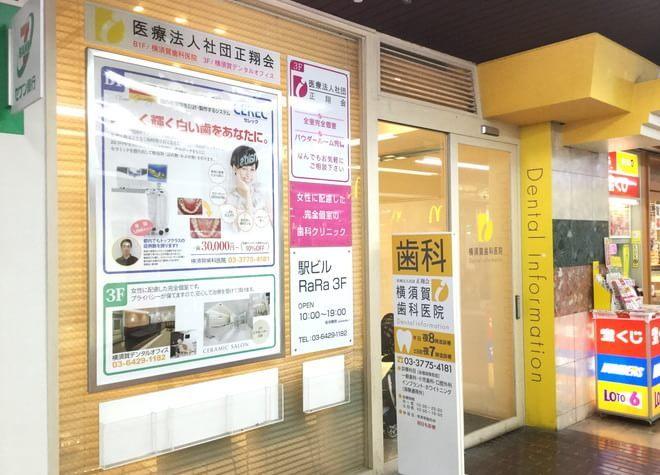 大森駅(東京都) 北口改札徒歩 1分 横須賀歯科医院の医院外観の風景写真6