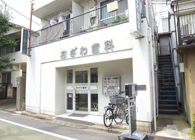 椎名町駅 北口徒歩5分 おざわ歯科写真5