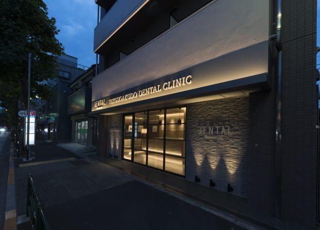 落合南長崎駅 A1出入口徒歩8分 哲学堂デンタルクリニックの外観写真7