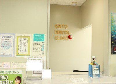 折戸歯科医院の画像