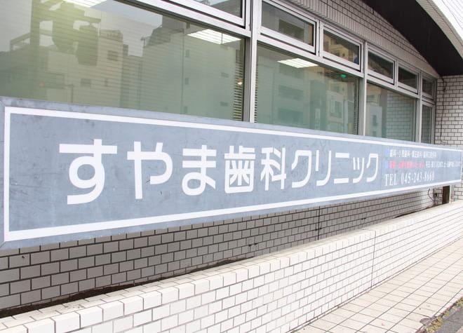 吉野町駅 2番出口徒歩 1分 すやま歯科クリニックの外観写真6