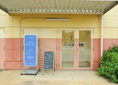 群馬総社駅 出口車12分 パール歯科医院 高崎写真2