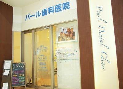 群馬総社駅 出口車12分 パール歯科医院 高崎写真3
