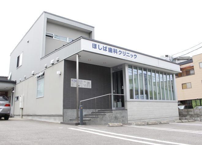 金沢駅 東口車14分 ほしば歯科クリニック写真7