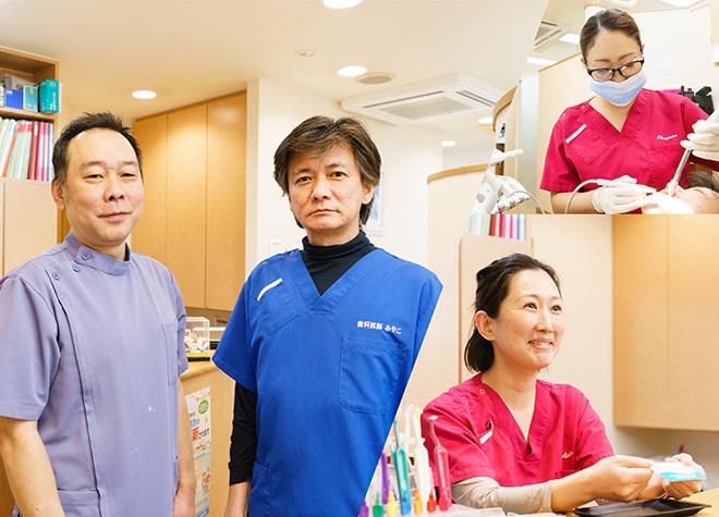 こすが歯科医院の画像