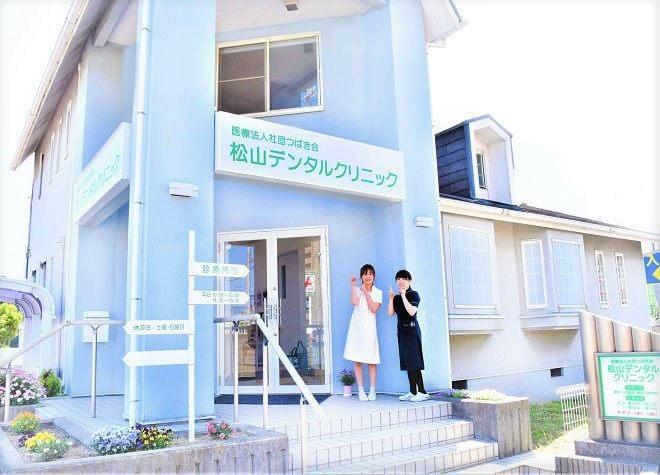 松山デンタルクリニックの写真6