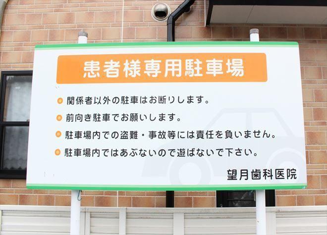 富士川駅 出口徒歩 10分 望月歯科医院の外観写真2