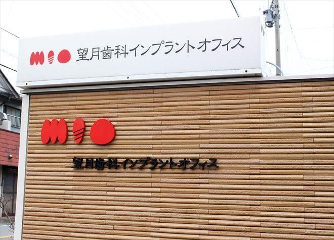 富士川駅 出口徒歩 10分 望月歯科医院の外観写真4