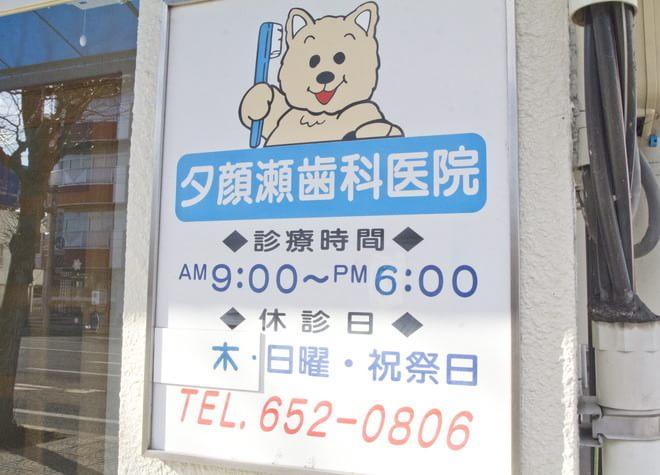 ゆうがおせ歯科医院の画像