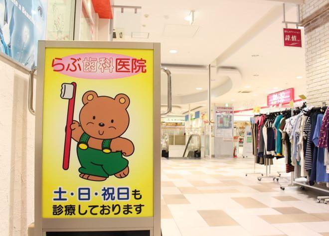 住道駅 出口車5分 らぶ歯科医院写真6