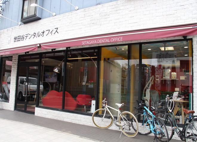 千歳烏山駅 出口バス6分 世田谷デンタルオフィス写真7