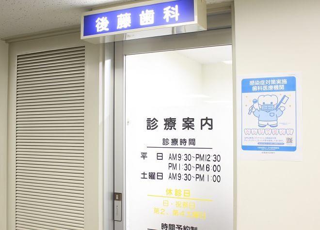さっぽろ駅 徒歩4分 後藤歯科診療所写真3