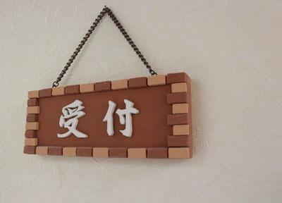 御茶ノ水駅 御茶ノ水橋口徒歩6分 駿河台・デンタルオフィスの院内写真3