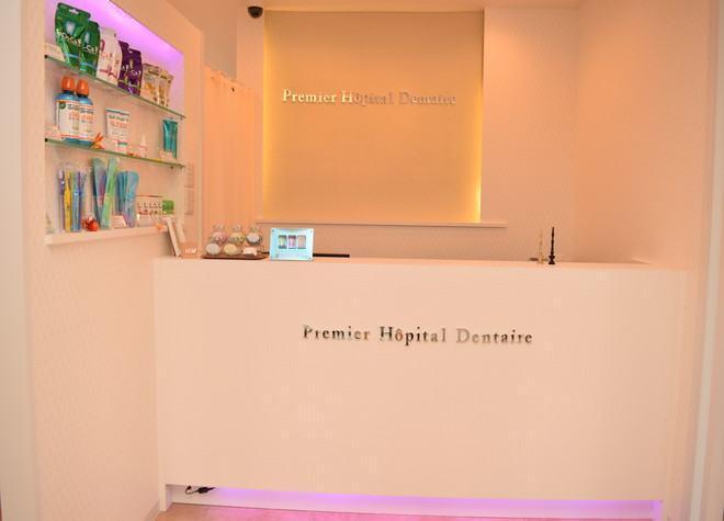 プルミエ歯科医院の画像