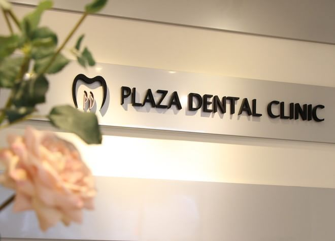 たまプラーザ駅 北口徒歩 1分 プラーザ駅前歯科クリニックの院内写真2