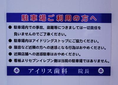 前橋駅 バス20分 アイリス歯科のその他写真5
