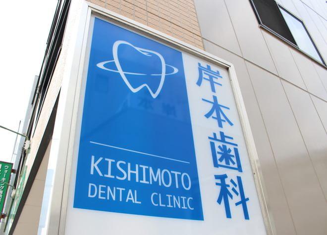 東岡崎駅 北出口徒歩 3分 岸本歯科の外観写真6
