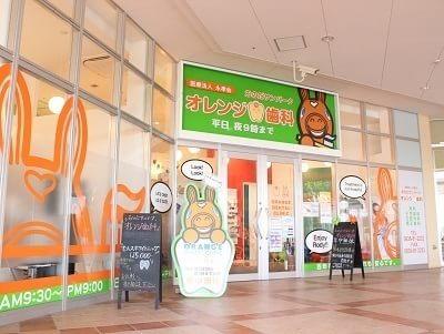 南中川駅 徒歩10分 おのだサンパーク オレンジ歯科写真1