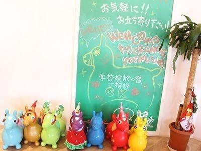 南中川駅 徒歩10分 おのだサンパーク オレンジ歯科写真4