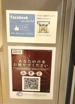 堺筋本町駅 1番出口徒歩8分 やすみつ歯科クリニックの院内写真6