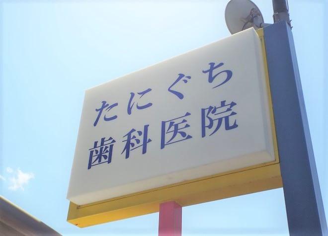 【高松市上之町】たにぐち歯科医院のスライダー画像6